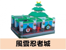 イベントレンタル。【オープン型 エア遊具】風雲忍者城