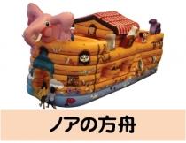 イベントレンタル。【オープン型 エア遊具】ノアの方舟