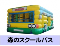 イベントレンタル。【プレイランド型 エア遊具】森のスクールバス