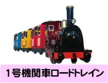 イベントアイテム。機関車の乗り物遊具【1号機関車】