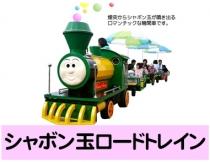 イベントアイテム。乗り物遊具【シャボン玉ロードトレイン】