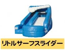 イベントレンタル。【スライダー型エア遊具】リトルサーフスライダー