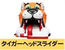 イベントレンタル。【スライダー型エア遊具】タイガーヘッドスライダー