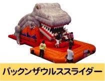 イベントレンタル。【スライダー型エア遊具】パックンザウルススライダー