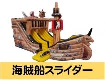 イベントレンタル。【スライダー型エア遊具】海賊船スライダー