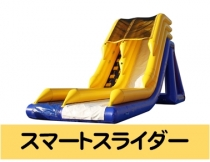 イベントレンタル。【スライダー型エア遊具】スマートスライダー