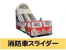 イベントレンタル。【スライダー型エア遊具】消防車スライダー