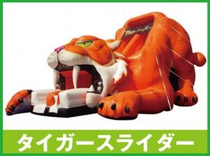 タイガースライダー【イベントアイテム「】