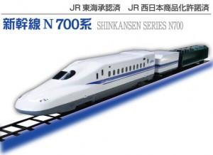 N700系新幹線【イベントアイテム】