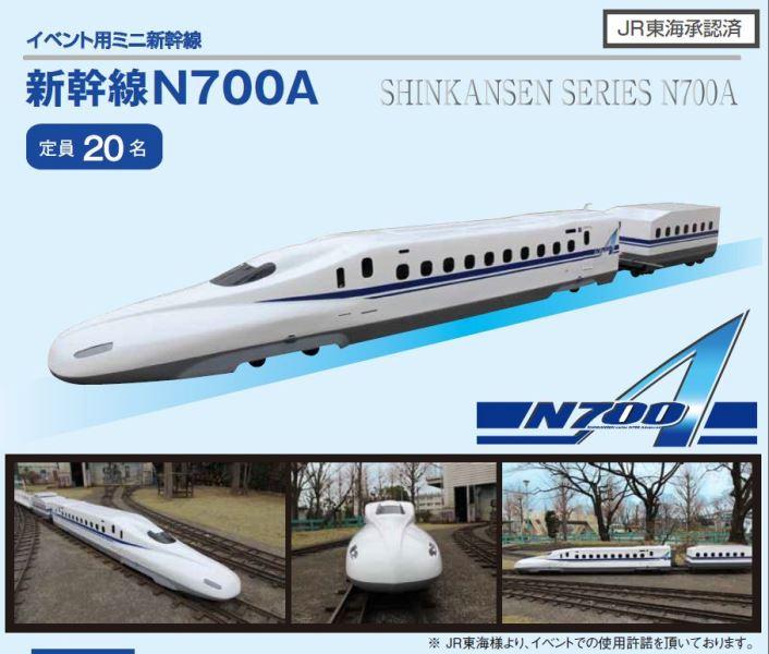 【イベントアイテム】ミニ新幹線N700A