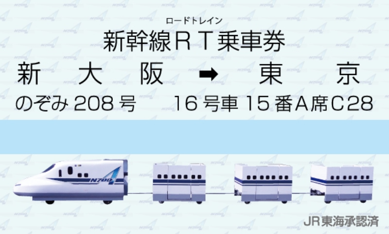 新幹線N700A ロードトレイン乗車券