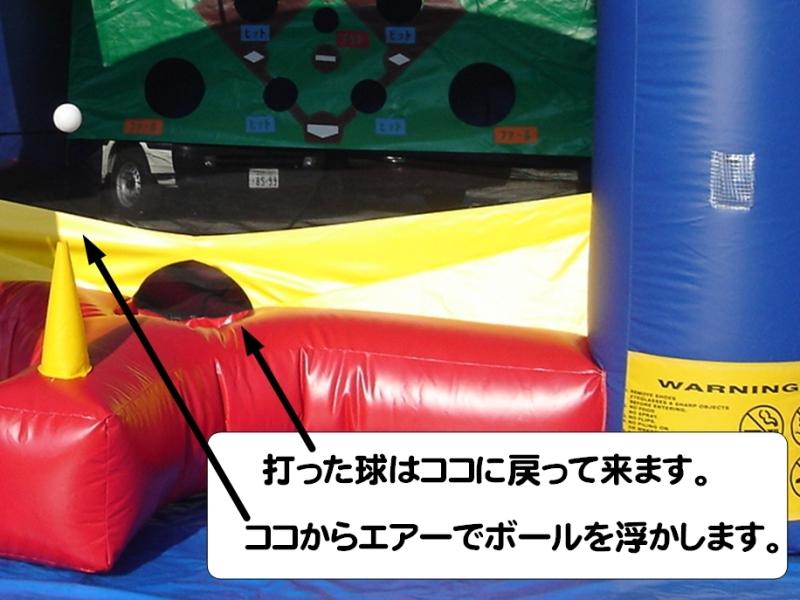 【イベントレンタル】野球のイベント遊具【浮き浮きベースボール】