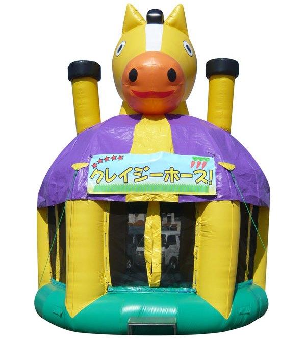 【イベントレンタル】オープン型エア遊具【クレイジーホース】
