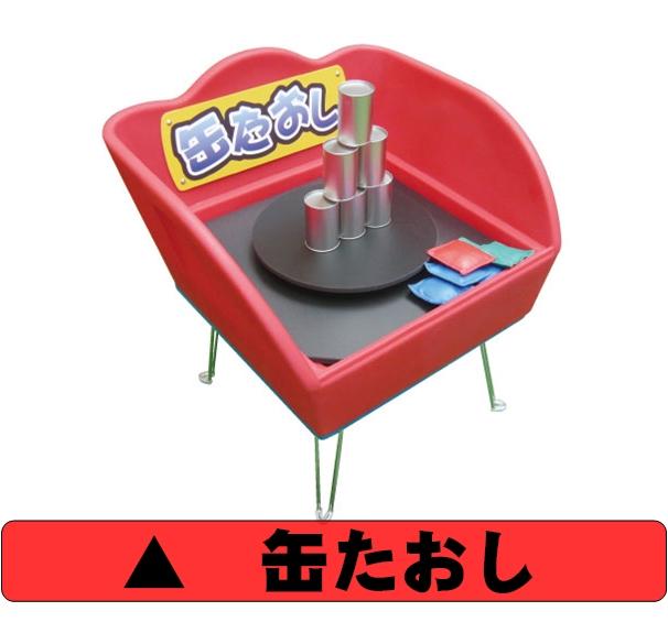 カーニバルゲーム 缶たおし