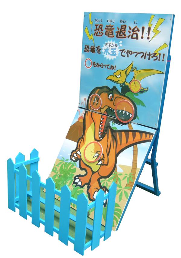 【イベントレンタル】水ふうせん!恐竜退治ゲーム