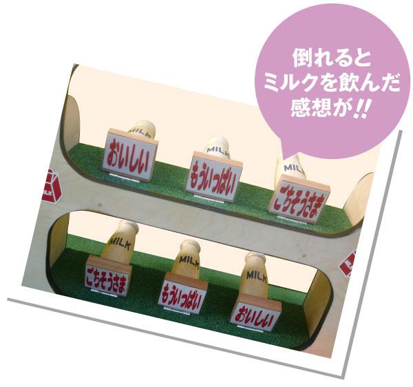【ゲームレンタル】 ミルクショップ