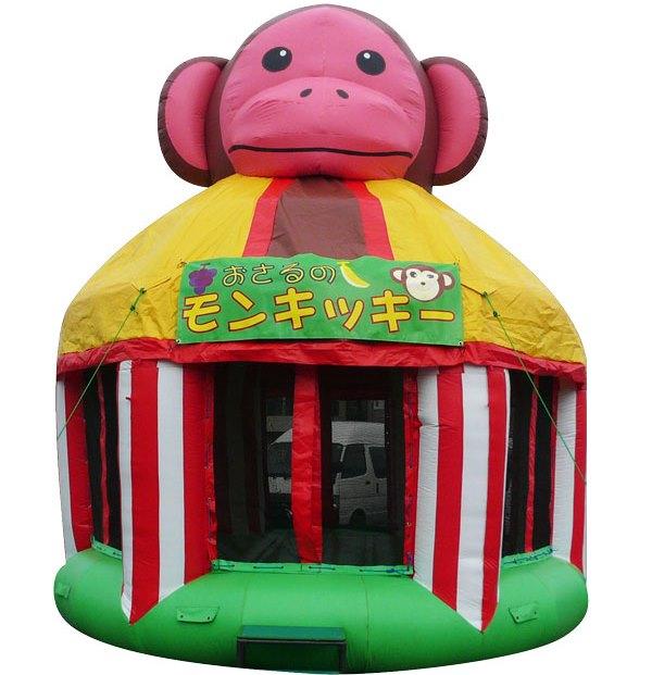 【イベントレンタル】オープン型エア遊具【おさるのモンキッキー】
