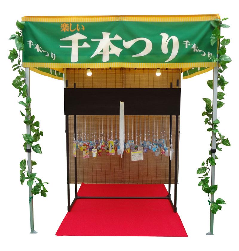 【イベントレンタル】スマート縁日 千本つり
