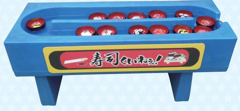 【イベントレンタル】回転する寿司をGET【寿司くいねぇ!】