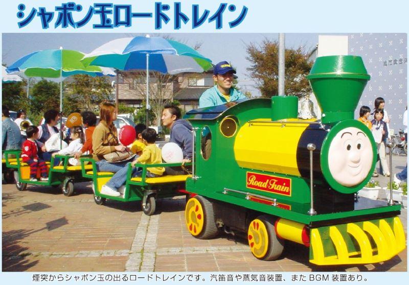 【イベントアイテム】シャボン玉ロードトレイン