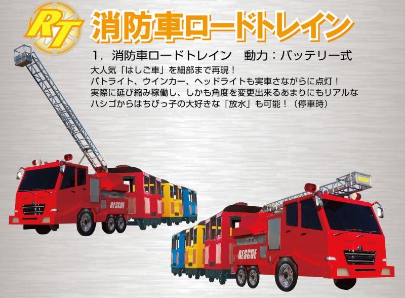 【イベントアイテム】働く車!消防車ロードトレイン