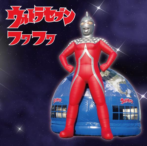 【イベントレンタル】ドーム型エア遊具【ウルトラセブン フワフワ】