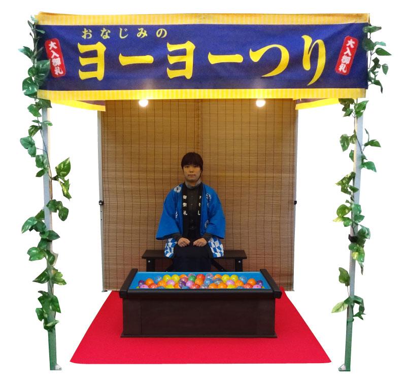 【イベントレンタル】スマート縁日 ヨーヨーつり