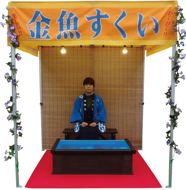 kingyosukui